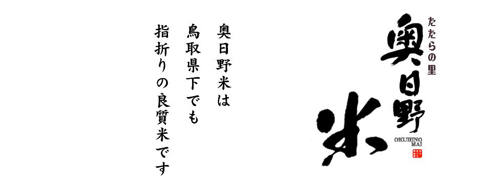 奥日野が鳥取県下でも指折りの良質米産地だと言われる所以です。